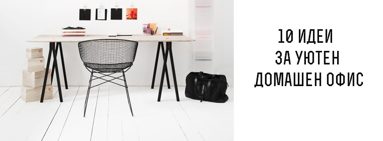 10 идеи за домашен офис